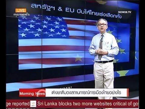 ต่างชาติมองสถานการณ์การเมืองไทยอย่างไร