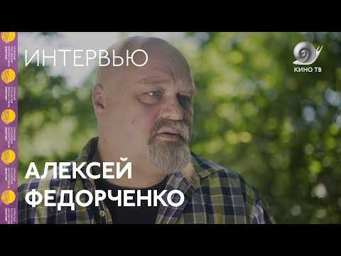 #Кинотавр2018: Алексей Федорченко («Война Анны») — интервью