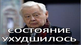 Здоровье Олега Табакова под угрозой!  (07.01.2018)