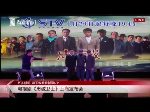 正在直播:电视剧《忠诚卫士》上海发布会