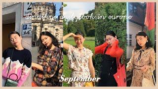 [딘디 데일리룩] 한 눈에 보는 유럽여행 9월 가을 코…