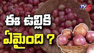 కన్నీళ్లు పెట్టిస్తున్న ఉల్లి..! | Onion Price Touches Rs 150 per kg | TV5
