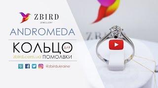 Кольцо с бриллиантом Andromeda от Ювелирного интернет магазина ZBIRD(, 2016-02-04T12:49:03.000Z)
