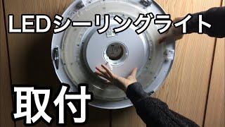【NEC】LEDシーリングライト取り付け(蛍光灯から交換) メーカー:NEC 型番:HLDZD1271 thumbnail