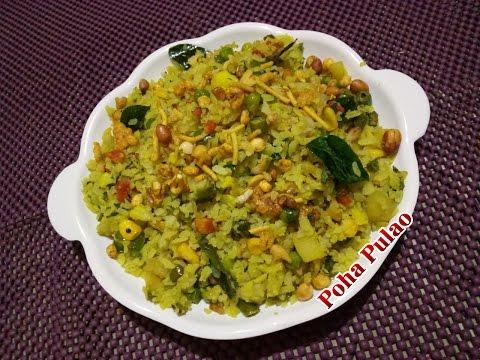 Poha Pulao(पोहा पुलाव) | Beaten Rice Recipe | Easy, Tasty Breakfast Recipe - By Swad Bemishal