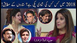 Pakistani Politicians Expected Wedding In 2018 | Neo Pakistan | 01 January 2018 | Neo News