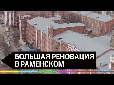 Большая реновация в Раменском: фабрику перестроят