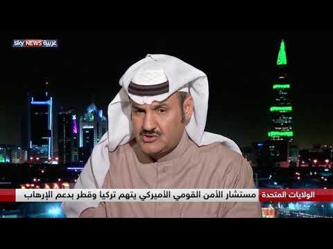 آل عاتي: يجب على الإدارة الأميركية تنفيذ قرارات قمة الرياض  - نشر قبل 7 ساعة
