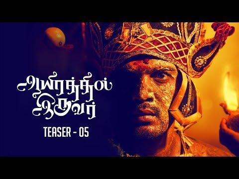 Aayirathil Iruvar - Teaser #5 | Saran | Vinay, Sakshi | TrendMusic Tamil