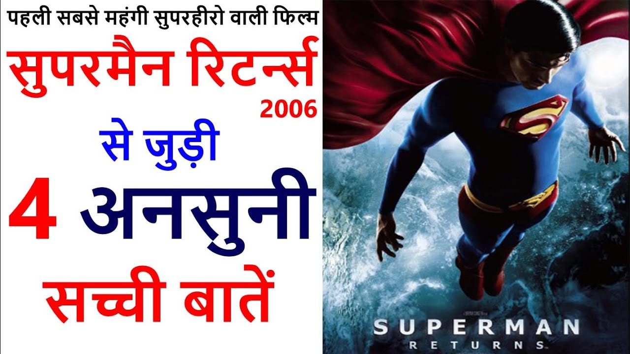 Superman Returns 2006 Movie Budget, Total Worldwide Box Office Collection, Verdict and Unknown Facts