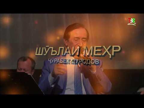 Jurabek Murodov - Bovar makun (Concert 75 years anniversary in Dushanbe)