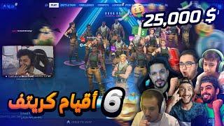بطولة اليوتيوبر العرب على ٢٥ الف دولار 🔥 | فورتنايت