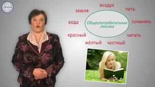 Русский 6 класс. Общеупотребительные слова