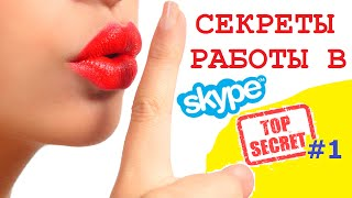 Секреты работы в скайпе. Фишки скайпа #1. Обучение GOLDLER