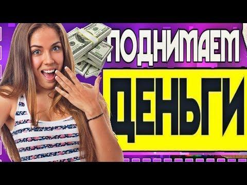????75 Рублей за 5 секунд с Appyng. Заработок в интернете на легке