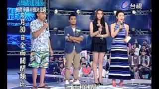 20110813 超級偶像 崩崩哥 ( 陳沛綱 )  : 來去夏威夷 ~~