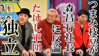 【たけし独立問題】つまみ枝豆、森社長に反論 「恫喝は絶対ない」 芸能...