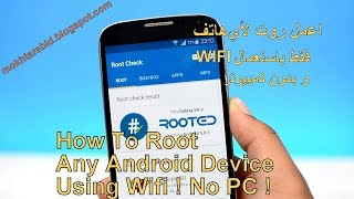 How To Root Any Android Device Using Only Wifi ! No PC !