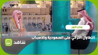 التطاول التركي على السعودية المغامسي: اوردوغان غريب ويحلم وهذه هي قصته في كشف الغطاء