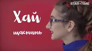СОФИЯ МАЛОВА - ОДНА КАЛИНА (LYRIC VIDEO) | STAR TIME PRODUCTION