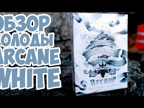 ОБЗОР КОЛОДЫ ARCANE WHITE // Deck Review