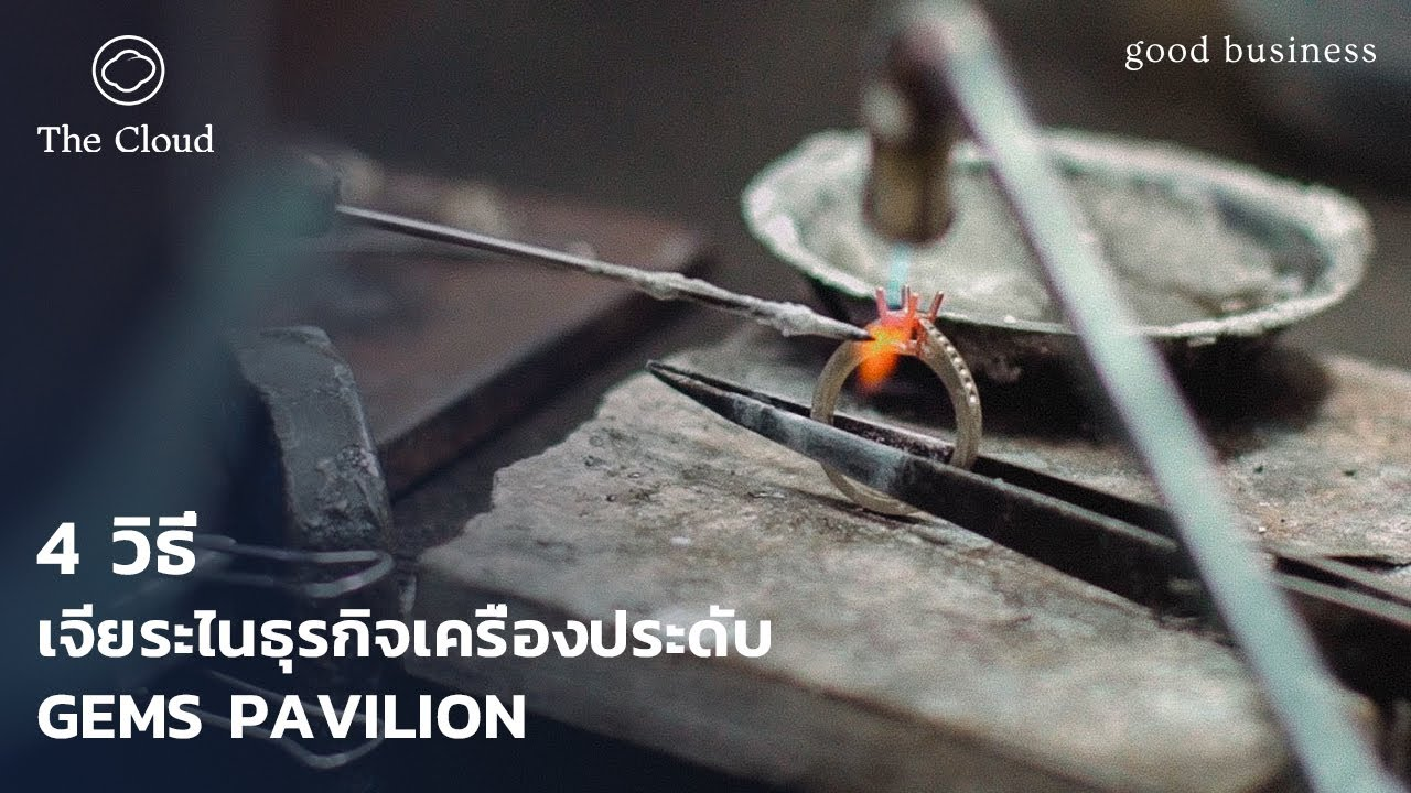 เบื้องหลังธุรกิจจิวเวลรี่สุดคราฟต์ | Good Business | EP. 02 Gems Pavilion