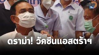 ชาวบ้านมึนโรงพยาบาลเลื่อนฉีดวัคซีนแอสตร้าเซนเนก้า ขณะที่นายกฯไปฉีดเข็มที่ 2 แล้ว : Matichon TV