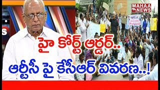 All Eyes On Telangana High Court Verdict | RTC Vs KCR | #IVR Analysis On TSRTC Strike