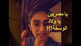 ريم الشمري تسب المصريين وتتطاول عليهم