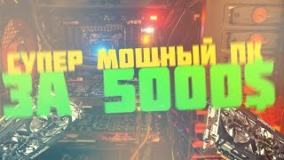 СУПЕР МОЩНЫЙ ПК ЗА $5000(Мой канал - http://www.youtube.com/user/sah4rshow Вступаем в группу http://www.vk.com/cstrike4fun Сахар ВК - http://vk.com/saharqk Заказать рекламу..., 2014-09-16T17:16:14.000Z)