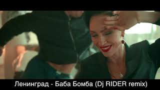 Ленинград - Баба Бомба (Dj RIDER Remix)