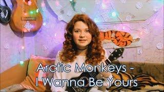 Скачать Arctic Monkeys I Wanna Be Yours разбор на укулеле Cover