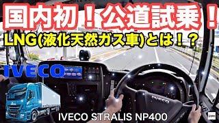 国内初!大型トラック イヴェコのストラリスNP400を車輌部長と共に試乗...