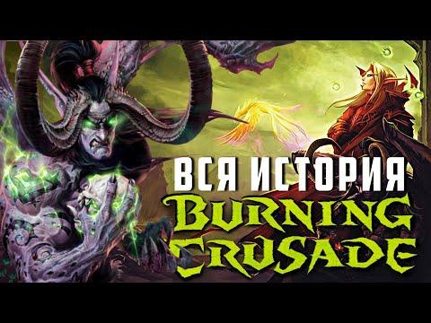 ВЕСЬ сюжет World of Warcraft: The Burning Crusade
