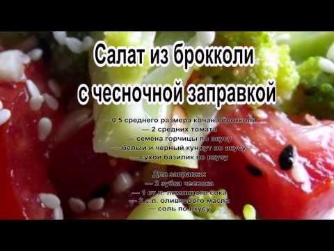 Оригинальные рецепты салатов.Салат из брокколи с чесночной заправкойиз YouTube · Длительность: 2 мин18 с