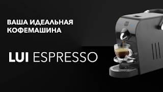 LUI Espresso - итальянские капсульные кофемашины