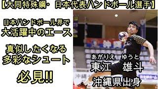 【ハンドボール】(日本代表・大同特殊鋼)東江雄斗選手のハイライト集 シュート・動きを解説