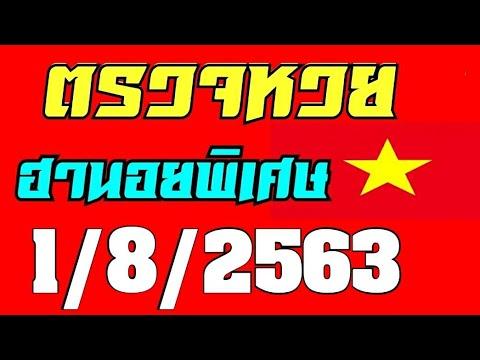 ตรวจหวยฮานอยพิเศษงวดวันที่1สิงหาคม2563 ผลหวยฮานอย1/8/2563 #ตรวจหวยฮานอยพิเศษ (ออกเวลา17.30 )