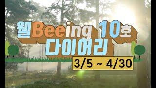 웰Beeing 10호 다이어리 - 3월5일~4월30일