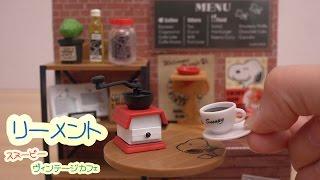 【リーメント】スヌーピー ヴィンテージカフェ 料理も机も全部スヌーピーで可愛い! thumbnail
