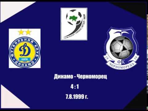 CHERNOMORETS TV: Динамо - Черноморец. 7.8.1999 г.