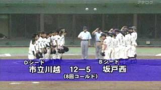 第92回全国高等学校選手権大会 埼玉県予選 5回戦 市立川越vs坂戸西
