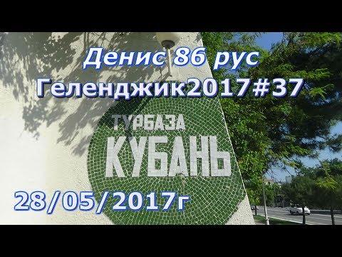 Денис 86 рус.Геленджик2017#37.Маленький обзор пансионата Кубань(28/05/2017г)