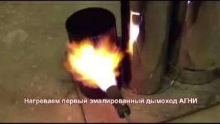 Эмалированные дымоходы AGNI Сравнительные температурные испытания(Данный видеоматериал, предоставленный партнером из Санкт-Петербурга, демонстрирует сохранение эстетичнос..., 2015-11-16T10:21:36.000Z)