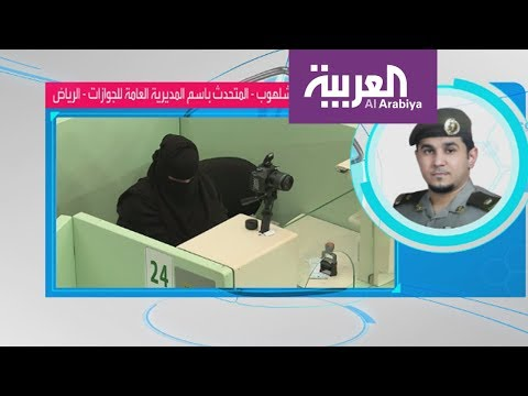 تفاعلكم : شروط التقديم للوظائف النسائية برتبة جندي في الجوازات السعودية  - 19:21-2018 / 1 / 18