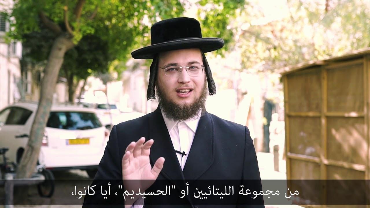 تعرف الى اسرائيل – غطاء الراس في اسرائيل