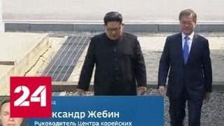 Эксперт: обе Кореи не хотят воевать, поэтому они взяли судьбу в свои руки - Россия 24