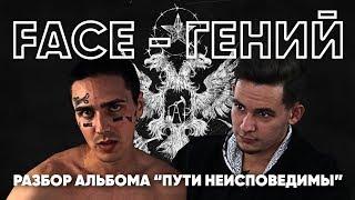 FACE ПЛЮНУЛ В ЛИЦО ВЛАСТИ! Анализ нового Альбома.