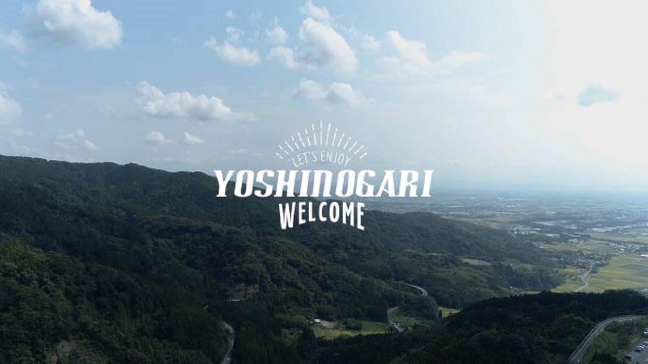 【Web動画】【SAGA's New Activity】吉野ヶ里エリアを紹介!【OPEN-AIR】