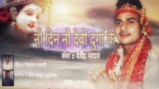 Navratri Special Song | Nau Din Nau Devi Durga Ke By Devendra Yadav |  Big Knight Music |